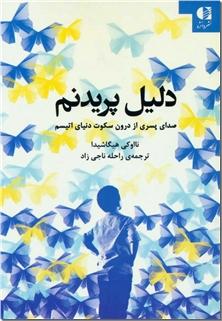 کتاب دلیل پریدنم - صدای پسری از درون سکوت دنیای اتیسم - خرید کتاب از: www.ashja.com - کتابسرای اشجع
