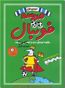 کتاب مدرسه فوتبال 1 - چگونه فوتبال دنیا را می چرخاند - خرید کتاب از: www.ashja.com - کتابسرای اشجع