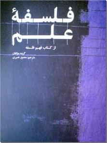 کتاب فلسفه علم - بخش دوم از کتاب فهم فلسفه - خرید کتاب از: www.ashja.com - کتابسرای اشجع