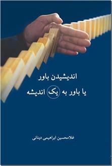 کتاب اندیشیدن باور یا باور به یک اندیشه - اثری دیگر از استاد دینانی - خرید کتاب از: www.ashja.com - کتابسرای اشجع
