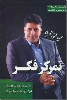 کتاب تمرکز فکر - راهکارهایی کاربردی برای تمرکز در مطالعه، عبادت و کار - خرید کتاب از: www.ashja.com - کتابسرای اشجع