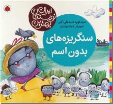 کتاب سنگریزه های بدون اسم - داستان های تخیلی کودکانه - خرید کتاب از: www.ashja.com - کتابسرای اشجع
