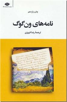 کتاب نامه های ون گوگ - ادبیات داستانی - خرید کتاب از: www.ashja.com - کتابسرای اشجع