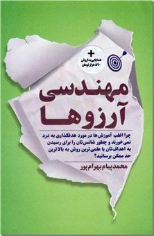 کتاب مهندسی آرزوها - روانشناسی هدف گزینی و هدف یابی - خرید کتاب از: www.ashja.com - کتابسرای اشجع
