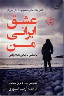 کتاب عشق ایرانی من - ادبیات داستانی - رمان - خرید کتاب از: www.ashja.com - کتابسرای اشجع