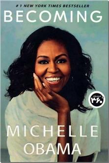 کتاب BECOMING میشل شدن - متن اصلی - زندگینامه میشل اوباما - خرید کتاب از: www.ashja.com - کتابسرای اشجع