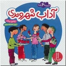 کتاب مجموعه آداب شهروندی - آموزش مهارت های شهروندی برای کودکان - خرید کتاب از: www.ashja.com - کتابسرای اشجع