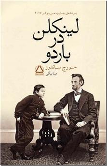 کتاب لینکلن در باردو - ادبیات داستانی - رمان - خرید کتاب از: www.ashja.com - کتابسرای اشجع