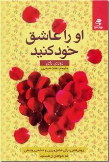 کتاب او را عاشق خود کنید - روانشناسی روابط زوجین - خرید کتاب از: www.ashja.com - کتابسرای اشجع