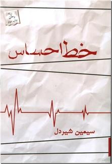 کتاب خط احساس - ادبیات داستانی - رمان - خرید کتاب از: www.ashja.com - کتابسرای اشجع