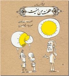 کتاب هفت من منیت - مجموعه حکمتستان - خرید کتاب از: www.ashja.com - کتابسرای اشجع