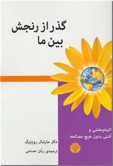 کتاب گذر از رنجش بین ما - التیام بخشی و آشتی بدون هیچ مصالحه - خرید کتاب از: www.ashja.com - کتابسرای اشجع