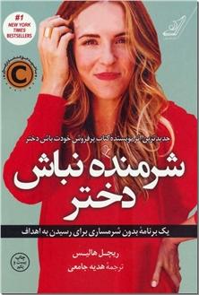 کتاب شرمنده نباش دختر - یک برنامه بدون شرمساری برای به اهداف - خرید کتاب از: www.ashja.com - کتابسرای اشجع