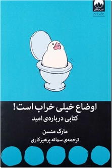 کتاب اوضاع خیلی خراب است - کتابی درباره امید - خرید کتاب از: www.ashja.com - کتابسرای اشجع