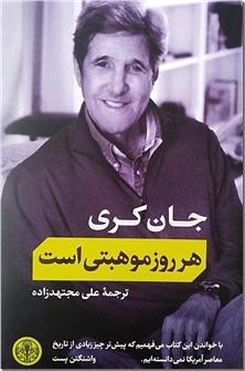 کتاب هر روز موهبتی بزرگ است - جان کری - تاریخ معاصر آمریکا - خرید کتاب از: www.ashja.com - کتابسرای اشجع