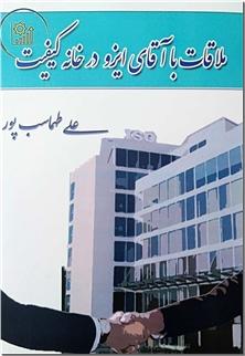 کتاب ملاقات با آقای ایزو در خانه کیفیت - استانداردهای سیستم مدیریتی - خرید کتاب از: www.ashja.com - کتابسرای اشجع