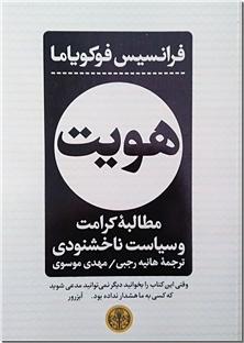 کتاب هویت - مطالبه کرامت و سیاست ناخشنودی - خرید کتاب از: www.ashja.com - کتابسرای اشجع