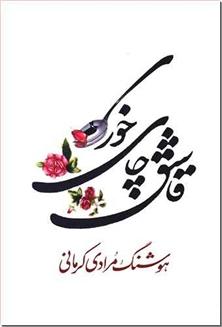 کتاب قاشق چایخوری - مجموعه داستان های کوتاه از هوشنگ مرادی کرمانی - خرید کتاب از: www.ashja.com - کتابسرای اشجع