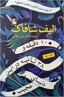 کتاب 10 دقیقه و 38 ثانیه در این دنیای عجیب - ادبیات داستانی - رمان - خرید کتاب از: www.ashja.com - کتابسرای اشجع