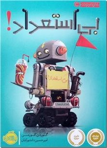 کتاب بی استعداد - رمان نوجوانان - خرید کتاب از: www.ashja.com - کتابسرای اشجع