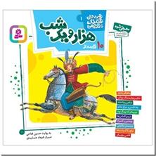 کتاب 10 قصه از هزار و یک شب - قصه های قشنگ و قدیمی - خرید کتاب از: www.ashja.com - کتابسرای اشجع