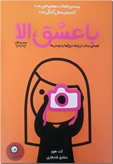 کتاب با عشق الا - داستان نوجوانان - خرید کتاب از: www.ashja.com - کتابسرای اشجع