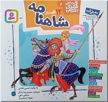 کتاب 12 قصه از شاهنامه - قصه های قشنگ و قدیمی - خرید کتاب از: www.ashja.com - کتابسرای اشجع