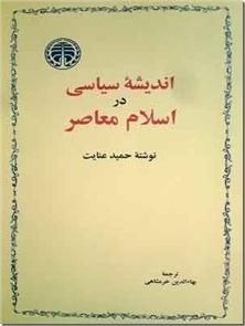 کتاب اندیشه سیاسی در اسلام معاصر - تفکر نوین سیاسی اسلام - خرید کتاب از: www.ashja.com - کتابسرای اشجع