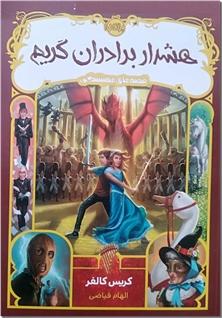 کتاب هشدار برادران گریم - رمان نوجوانان - قصه های همیشگی - خرید کتاب از: www.ashja.com - کتابسرای اشجع