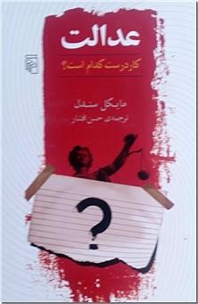 کتاب عدالت - کار درست کدام است - خرید کتاب از: www.ashja.com - کتابسرای اشجع