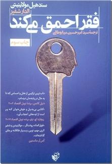 کتاب فقر احمق می کند - ناب ترین کتاب ترکیب عقل و احساس - خرید کتاب از: www.ashja.com - کتابسرای اشجع