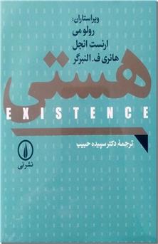 کتاب هستی - فلسفه اگزیستانسیال - خرید کتاب از: www.ashja.com - کتابسرای اشجع