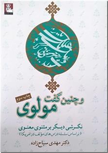 کتاب و چنین گفت مولوی - نگرشی دیگر بر مثنوی معنوی - خرید کتاب از: www.ashja.com - کتابسرای اشجع