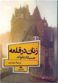 کتاب زنان در قلعه - ادبیات داستانی - رمان - خرید کتاب از: www.ashja.com - کتابسرای اشجع