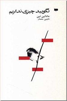 کتاب نگویید چیزی نداریم - ادبیات داستانی - رمان - خرید کتاب از: www.ashja.com - کتابسرای اشجع