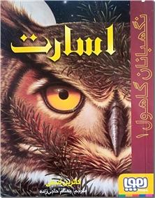 کتاب نگهبانان گاهول 1 - اسارت - رمان نوجوانان - خرید کتاب از: www.ashja.com - کتابسرای اشجع