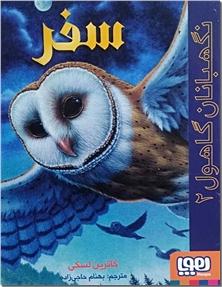 کتاب نگهبانان گاهول 2 - سفر - رمان نوجوانان - خرید کتاب از: www.ashja.com - کتابسرای اشجع