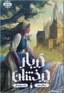 کتاب دربار درخشان - 1 - رمان نوجوانان - خرید کتاب از: www.ashja.com - کتابسرای اشجع