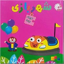 کتاب کوچولو بچین - شهربازی - کتاب پازلی جلد سخت - خرید کتاب از: www.ashja.com - کتابسرای اشجع