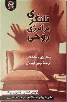 کتاب تلنگری بر انرژی روحی - تماس با ارواح راهنما که در اطراف شما هستند - خرید کتاب از: www.ashja.com - کتابسرای اشجع