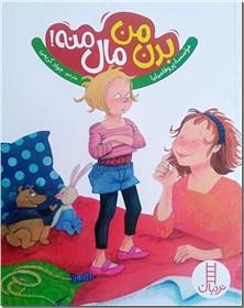 کتاب بدن من مال منه - آموزش مهارت های زندگی برای کودکان - خرید کتاب از: www.ashja.com - کتابسرای اشجع