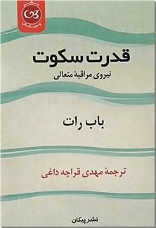 کتاب قدرت سکوت - نیروی مراقبه متعالی - خرید کتاب از: www.ashja.com - کتابسرای اشجع