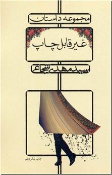 کتاب جعبه چوبی هدیه 25*25 - کد 10 - جعبه کادویی قفل دار چوبی - خرید کتاب از: www.ashja.com - کتابسرای اشجع