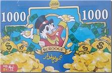 کتاب بازی فکری عمو پولدار - بازی های فکری کارتی - خرید کتاب از: www.ashja.com - کتابسرای اشجع