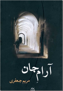 کتاب آرام جان - ادبیات داستانی - رمان - خرید کتاب از: www.ashja.com - کتابسرای اشجع