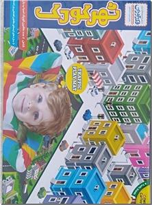 کتاب بازی فکری شهر کودک - آشنایی با قوانین رانندگی برای کودکان - خرید کتاب از: www.ashja.com - کتابسرای اشجع
