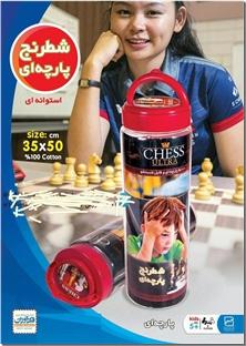 کتاب بازی فکری شطرنج سطلی - شطرنج همراه با صفحه و مهره ها - خرید کتاب از: www.ashja.com - کتابسرای اشجع