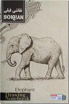 کتاب دفتر نقاشی فیلی رحلی سیمی - دفتر طراحی فیلی با کاغذ مخصوص - خرید کتاب از: www.ashja.com - کتابسرای اشجع