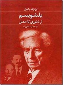 کتاب بلشویسم - از تئوری تا عمل - خرید کتاب از: www.ashja.com - کتابسرای اشجع