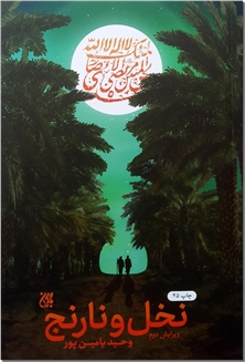 کتاب نخل و نارنج - روایت شور و شوق شیخ انصاری - خرید کتاب از: www.ashja.com - کتابسرای اشجع